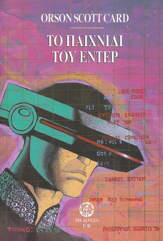 Το παιχνίδι του Έντερ (The Ender Quintet #1)