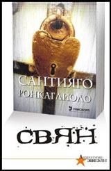 Download di ebook elettronici Свян by Santiago Roncagliolo Translator: Боряна Цонева PDF MOBI