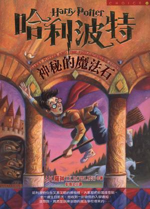 神秘的魔法石 (哈利波特, #1)