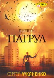 Ebook Дневен патрул by Sergei Lukyanenko read!