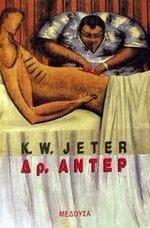 Ebook Δρ. 'Αντερ by K.W. Jeter read!