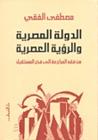 الدولة المصرية و الرؤية العصرية من فقه المراجعة إلى فكر المستقبل