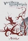 Αντίθετο ημισφαίριο: Ιστορίες μυστηρίου και φαντασίας