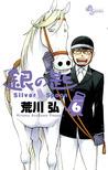 銀の匙 Silver Spoon 6 [Gin no Saji Silver Spoon 6]