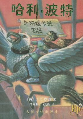 哈利·波特与阿兹喀班囚徒 (Harry Potter #3)