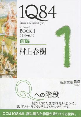 1Q84 BOOK1〈4月‐6月〉前編 (1Q84, #1, Vol. 1 of 2)