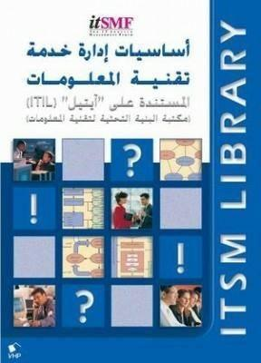 Foundations Of It Service Management: Based On Itil (Itilv2) (Arabic Version) (Arabic Edition)