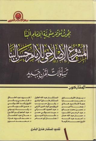 المشروع الإصلاحي للإمام حسن البنا تساؤلات لقرن جديد