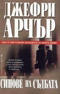 Ebook Синове на съдбата by Jeffrey Archer read!