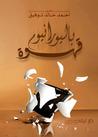 قهوة باليورانيوم by أحمد خالد توفيق