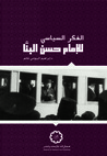 الفكر السياسي للإمام حسن البنا by إبراهيم البيومي غانم