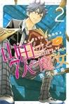 山田くんと7人の魔女 2 [Yamada-kun to 7-nin no Majo 2] (Yamada-kun and the Seven Witches, #2)