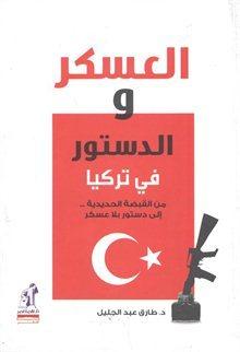 العسكر والدستور في تركيا