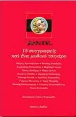 Santé- 15 συγγραφείς και ένα μυθικό τσιγάρο