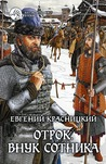 Внук сотника (Отрок, #1)