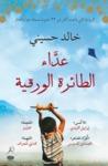عداء الطائرة الورقية by Khaled Hosseini