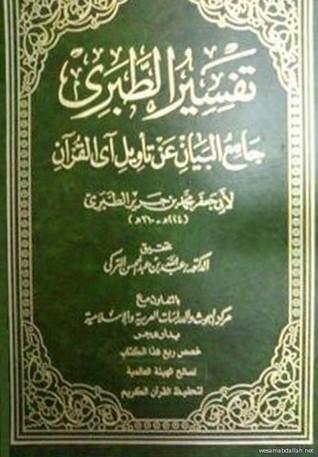 تحميل كتاب تفسير الطبري جامع البيان