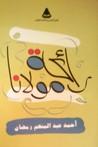 رائحة مولانا by أحمد عبد المنعم رمضان