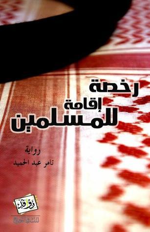 رخصة إقامة للمسلمين