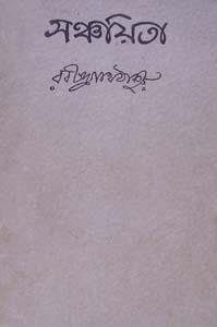 Tagore pdf in rabindranath biography english