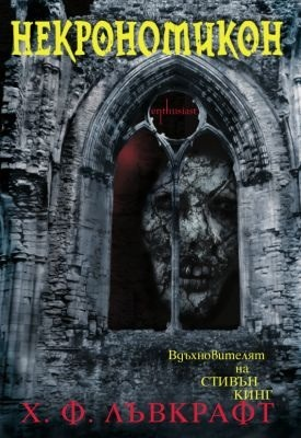 Некрономикон by H.P. Lovecraft