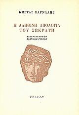 Η Αληθινή Απολογία του Σωκράτη by Kostas Varnalis