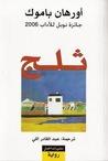 ثلج by Orhan Pamuk
