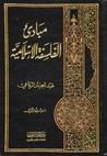 مبادئ الفلسفة الإسلامية - الجزء الأول