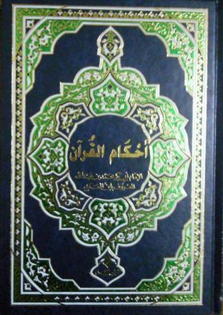 أحكام القرآن,#1