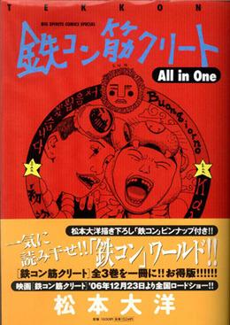 鉄コン筋クリート[Tekkon KinKurîto ] All in One
