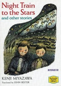 Night Train to the Stars and Other Stories