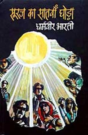 सूरज का सातवाँ घोड़ा [Suraj ka Satwan Ghoda]