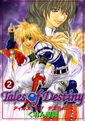 Tales of Destiny, Volume 2