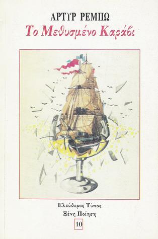 Ebook Το μεθυσμένο καράβι by Arthur Rimbaud DOC!