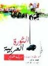 الثورة العربية والثورة المضادة أمريكية الصنع