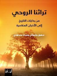 Image result for تراثنا الروحى