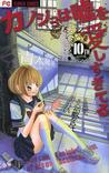 Kanojo Wa Uso Wo Aishisugiteru, 10th Song by Kotomi Aoki