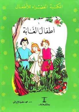 أطفال الغابة by محمد عطية الإبراشي