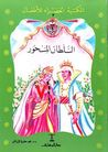 السلطان المسحور