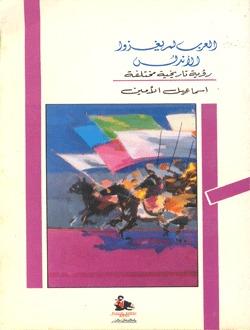 العرب لم يغزوا الأندلس رؤية تاريخية مختلفة