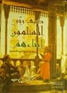 كيف ربى المسلمون أبناءهم.. رحلة في تاريخ التربية الإسلامية