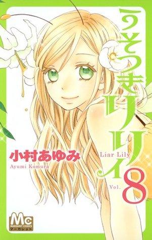 うそつきリリィ 8 [Usotsuki Lily 8]