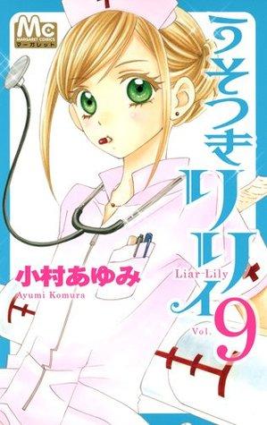 うそつきリリィ 9 [Usotsuki Lily 9]