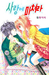 Love Like Crazy, Vol.5