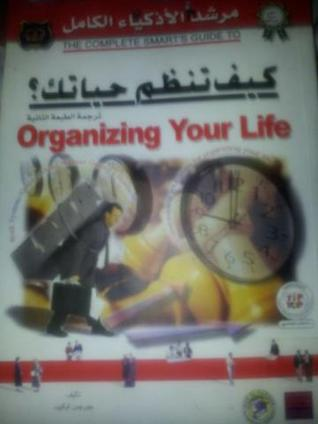 كيف تنظم حياتك؟ organizing your life por جورجين لوكوود - FB2 iBook EPUB