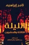 الليلة الثالثة والعشرون by تامر إبراهيم