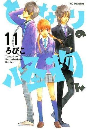 となりの怪物くん 11 [Tonari no Kaibutsu-kun 11]