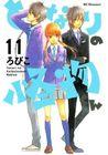 となりの怪物くん 11 [Tonari no Kaibutsu-kun 11] by Robico