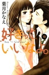 Suki-tte Ii na yo, Volume 10 by Kanae Hazuki