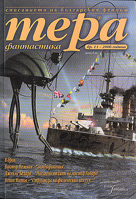 Тера фантастика 2006/бр. 1